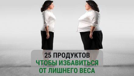 25 продуктов, которые помогут Вам избавиться от лишнего веса